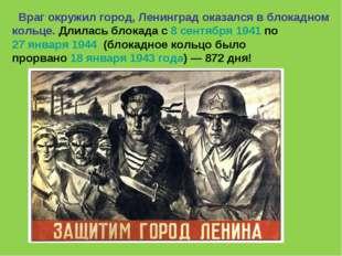 Враг окружил город, Ленинград оказался в блокадном кольце. Длилась блокада с