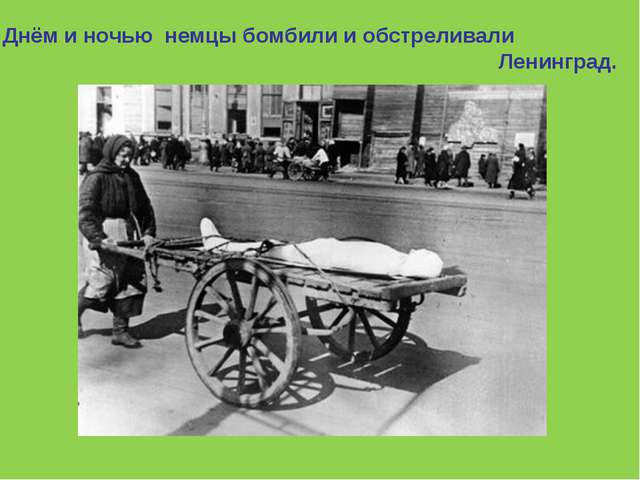 Днём и ночью немцы бомбили и обстреливали Ленинград.