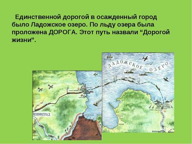 Единственной дорогой в осажденный город было Ладожское озеро. По льду озера...