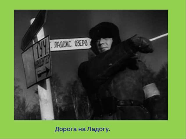 Дорога на Ладогу.