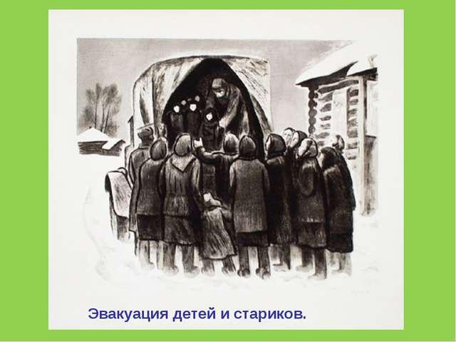 Эвакуация детей и стариков.