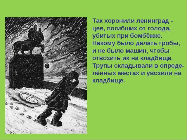 Так хоронили ленинград - цев, погибших от голода, убитых при бомбёжке. Некому...