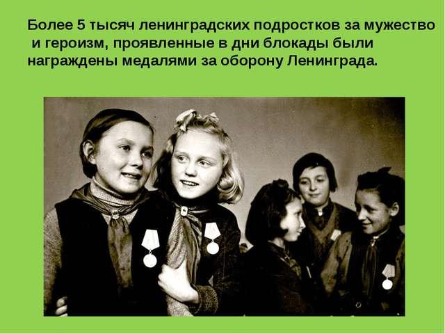 Более 5 тысяч ленинградских подростков за мужество и героизм, проявленные в д...