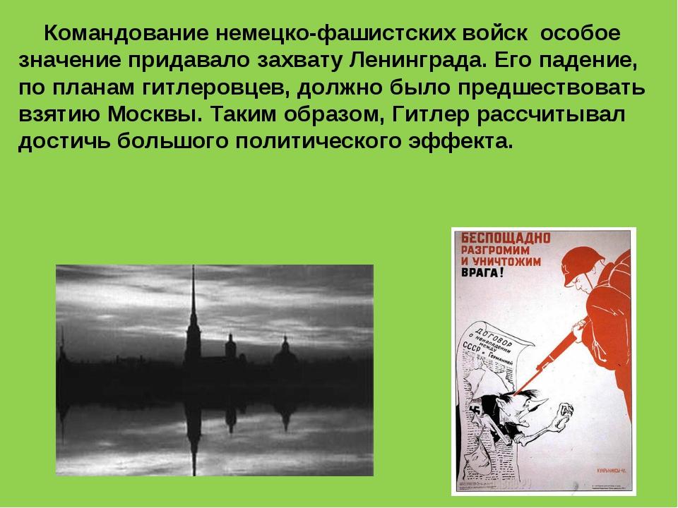 Командование немецко-фашистских войск особое значение придавало захвату Лени...