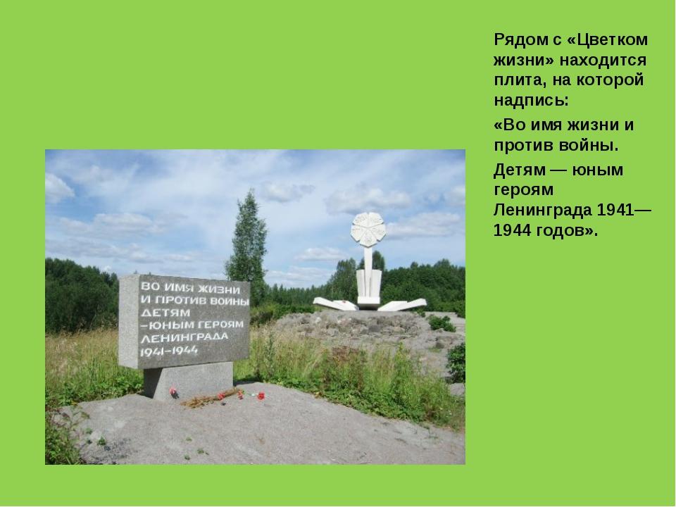 Рядом с «Цветком жизни» находится плита, на которой надпись: «Во имя жизни и...