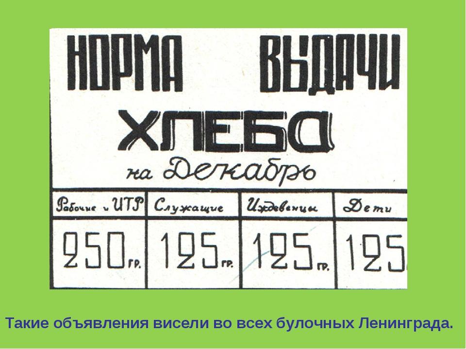 Такие объявления висели во всех булочных Ленинграда.