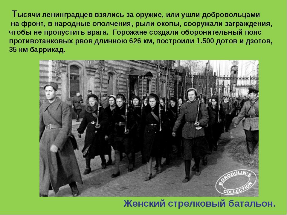Тысячи ленинградцев взялись за оружие, или ушли добровольцами на фронт, в на...