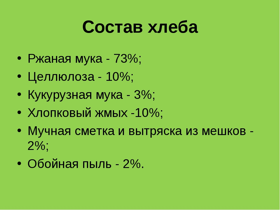 Состав хлеба Ржаная мука - 73%; Целлюлоза - 10%; Кукурузная мука - 3%; Хлопко...