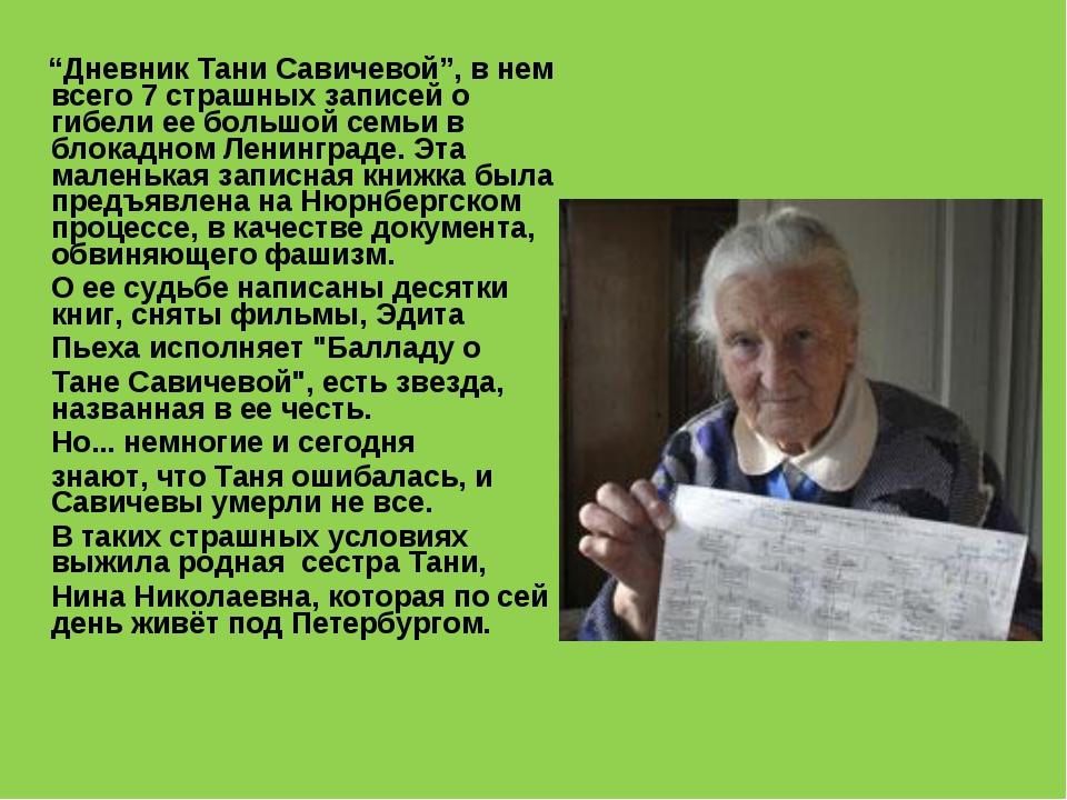 """""""Дневник Тани Савичевой"""", в нем всего 7 страшных записей о гибели ее большой..."""