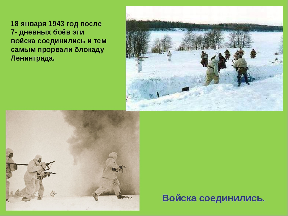 Войска соединились. 18 января 1943 год после 7- дневных боёв эти войска соеди...