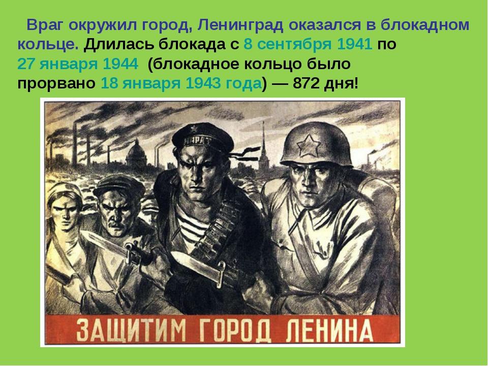 Враг окружил город, Ленинград оказался в блокадном кольце. Длилась блокада с...