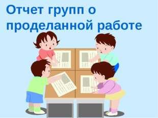 Отчет групп о проделанной работе