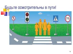 Будьте осмотрительны в пути! *