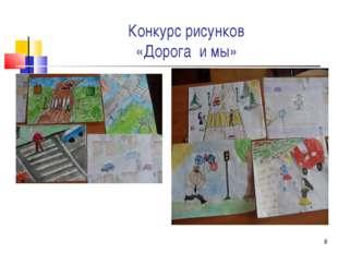 Конкурс рисунков «Дорога и мы» *