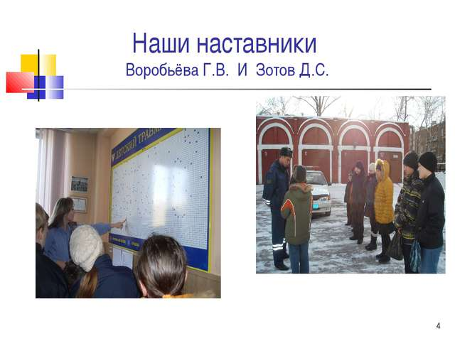 Наши наставники Воробьёва Г.В. И Зотов Д.С. *