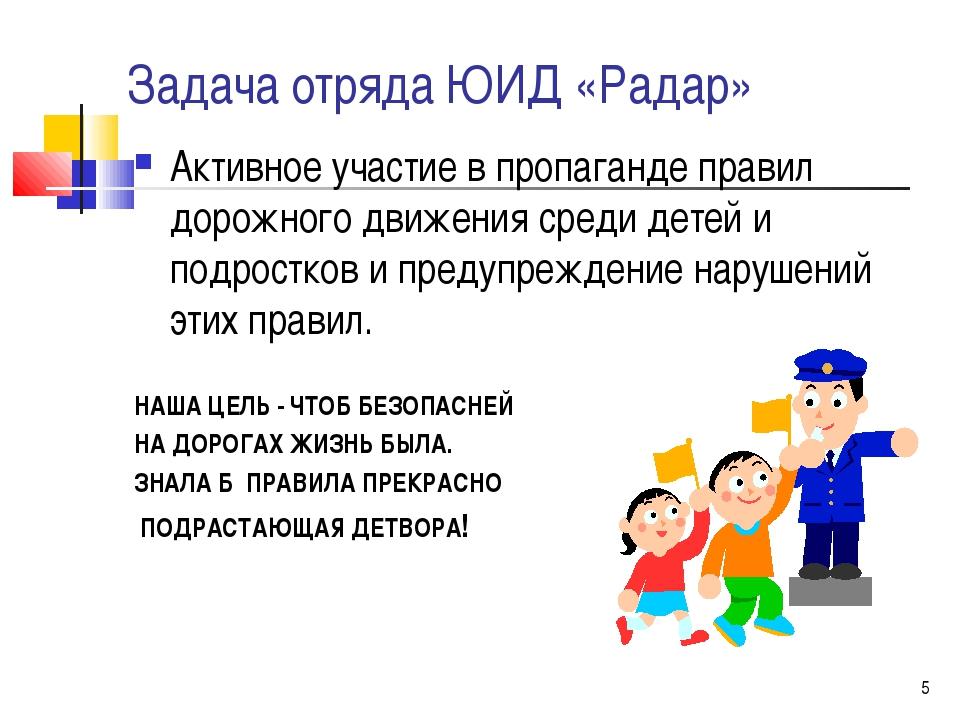 Задача отряда ЮИД «Радар» Активное участие в пропаганде правил дорожного движ...