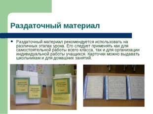 Раздаточный материал Раздаточный материал рекомендуется использовать на разли
