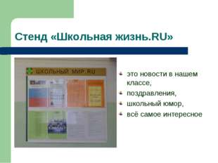 Стенд «Школьная жизнь.RU» это новости в нашем классе, поздравления, школьный