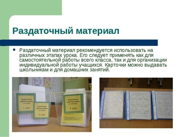 Раздаточный материал Раздаточный материал рекомендуется использовать на разли...