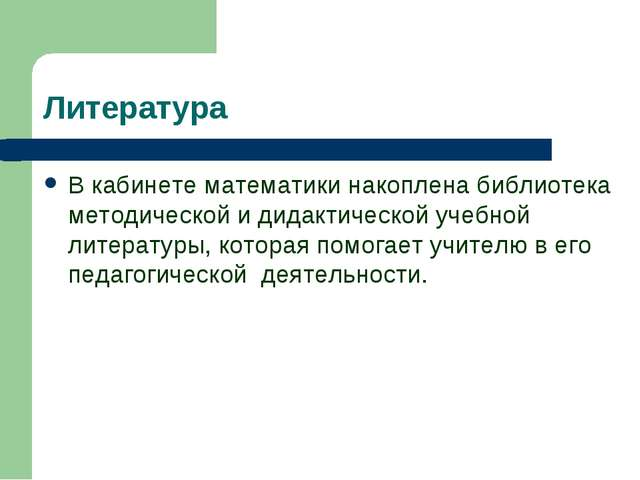 Литература В кабинете математики накоплена библиотека методической и дидактич...