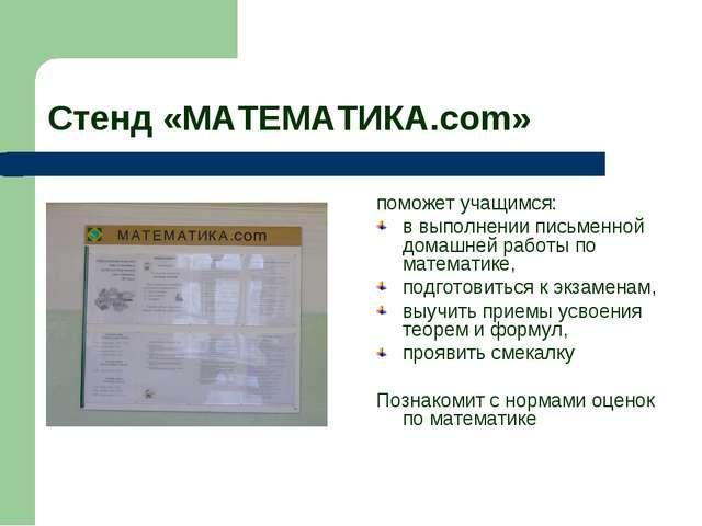 Стенд «МАТЕМАТИКА.com» поможет учащимся: в выполнении письменной домашней раб...
