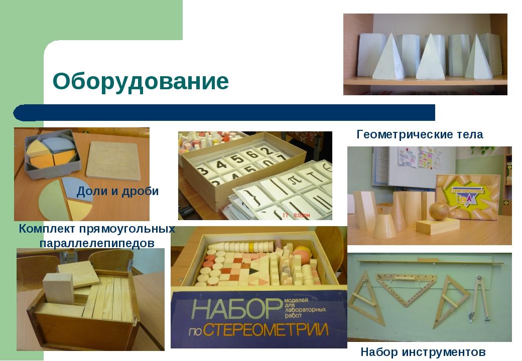 Оборудование Доли и дроби Геометрические тела Комплект прямоугольных параллел...