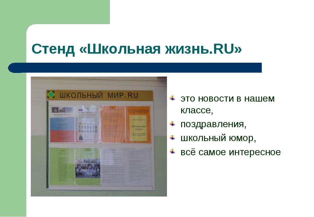 Стенд «Школьная жизнь.RU» это новости в нашем классе, поздравления, школьный...