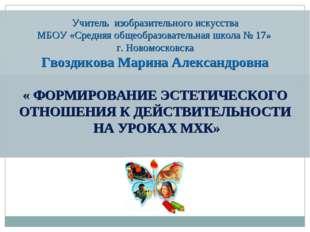 Учитель изобразительного искусства МБОУ «Средняя общеобразовательная школа №