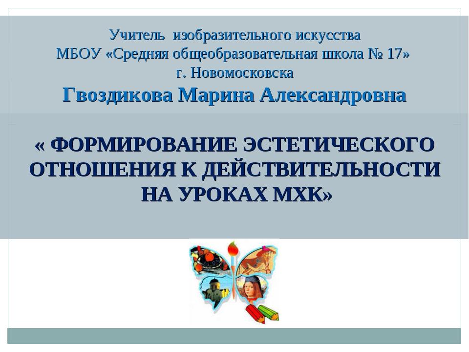 Учитель изобразительного искусства МБОУ «Средняя общеобразовательная школа №...