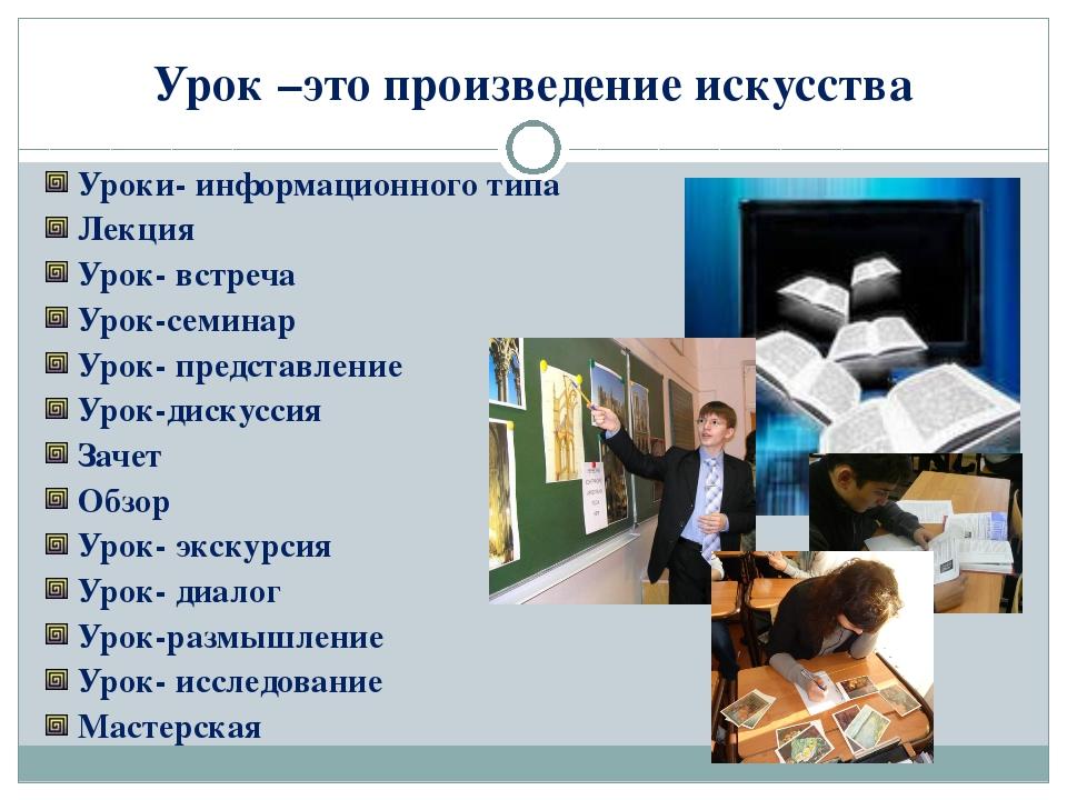 Урок –это произведение искусства Уроки- информационного типа Лекция Урок- вст...