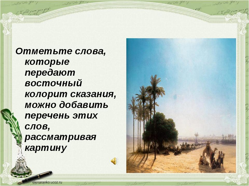 Отметьте слова, которые передают восточный колорит сказания, можно добавить п...