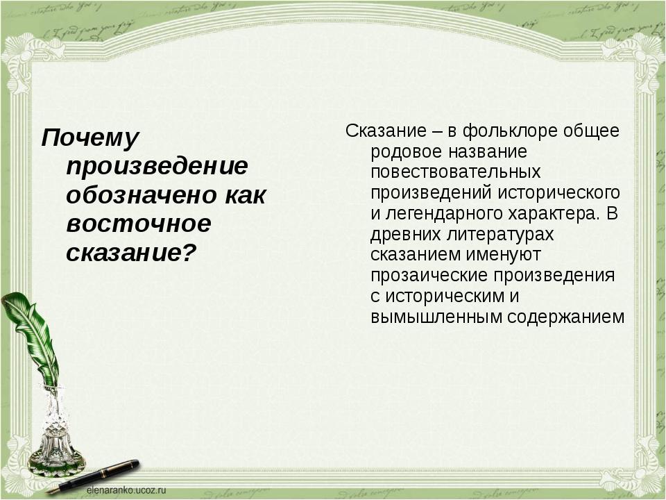 Почему произведение обозначено как восточное сказание? Сказание – в фольклоре...