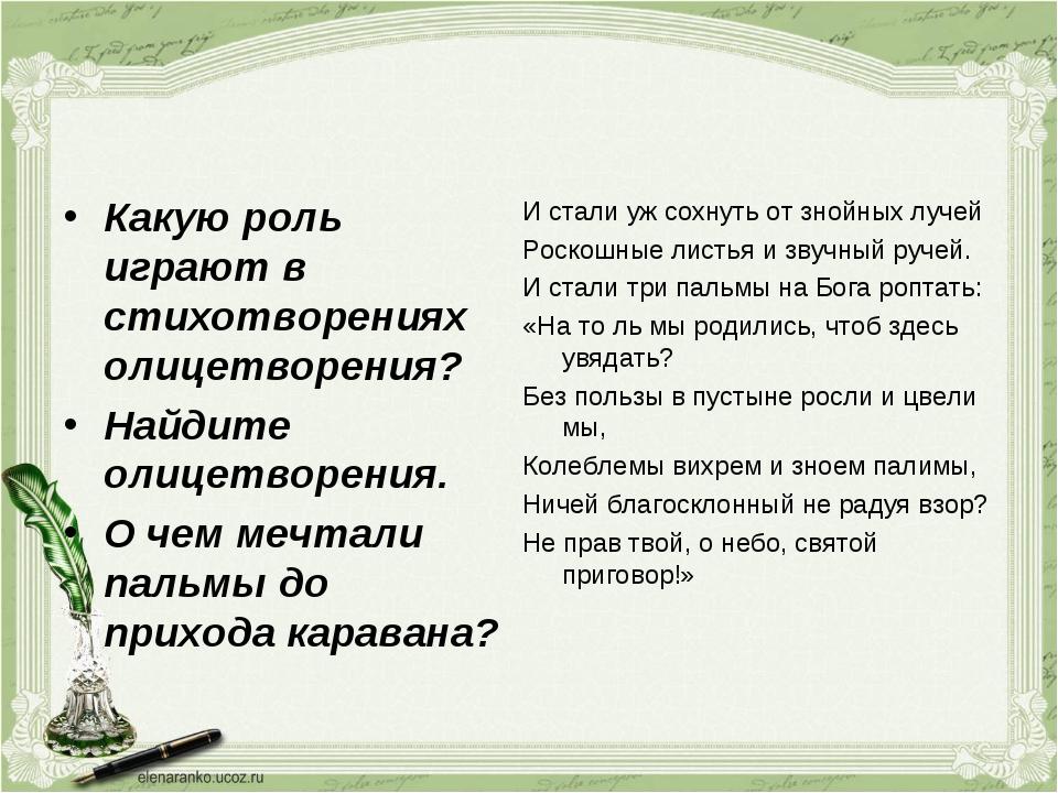 Какую роль играют в стихотворениях олицетворения? Найдите олицетворения. О ч...