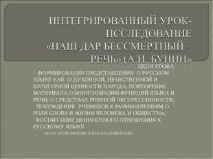 ЦЕЛИ УРОКА: ФОРМИРОВАНИЕ ПРЕДСТАВЛЕНИЯ О РУССКОМ ЯЗЫКЕ КАК О ДУХОВНОЙ, НРАВСТ