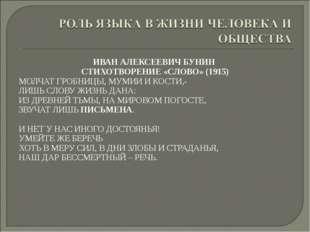 ИВАН АЛЕКСЕЕВИЧ БУНИН СТИХОТВОРЕНИЕ «СЛОВО» (1915) МОЛЧАТ ГРОБНИЦЫ, МУМИИ И К