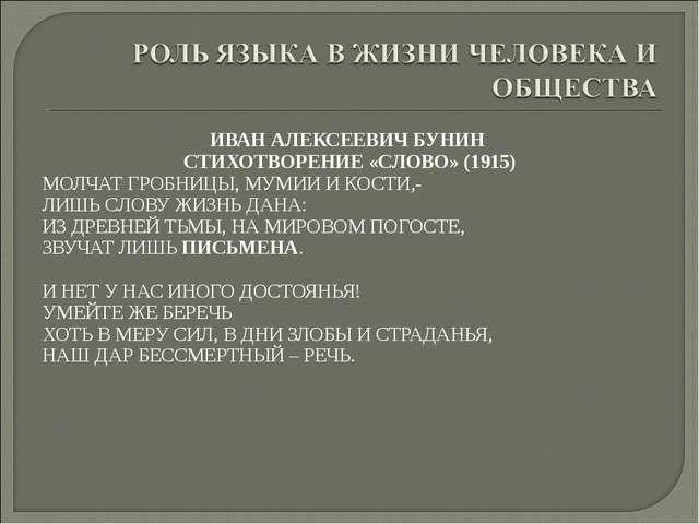 ИВАН АЛЕКСЕЕВИЧ БУНИН СТИХОТВОРЕНИЕ «СЛОВО» (1915) МОЛЧАТ ГРОБНИЦЫ, МУМИИ И К...