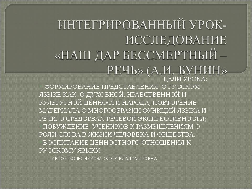 ЦЕЛИ УРОКА: ФОРМИРОВАНИЕ ПРЕДСТАВЛЕНИЯ О РУССКОМ ЯЗЫКЕ КАК О ДУХОВНОЙ, НРАВСТ...