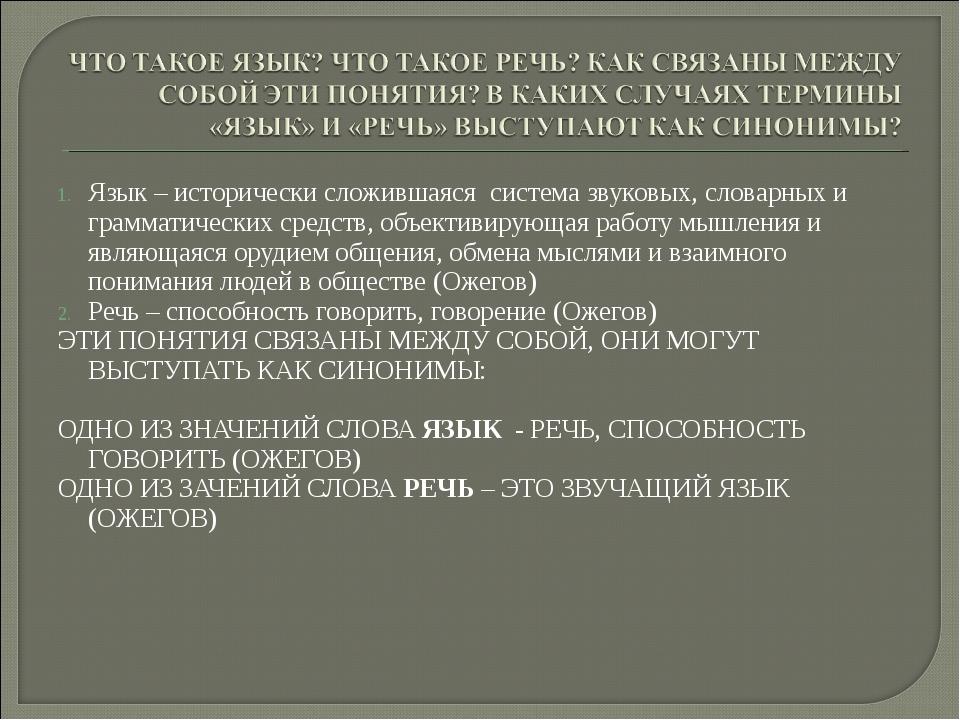 Язык – исторически сложившаяся система звуковых, словарных и грамматических с...