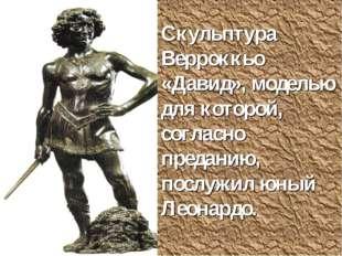 Скульптура Верроккьо «Давид», моделью для которой, согласно преданию, послужи