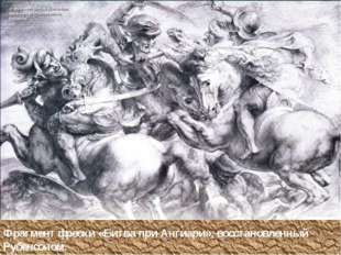 Фрагмент фрески «Битва при Ангиари», восстановленный Рубенсоном..