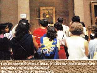 Годы странствий «Моны Лизы». В 1960 году «Мона Лиза» была помещена в пуленепр