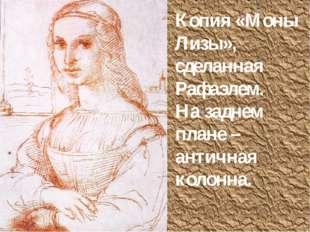 Копия «Моны Лизы», сделанная Рафаэлем. На заднем плане – античная колонна.