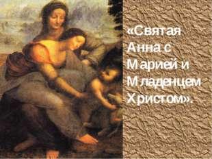 «Святая Анна с Марией и Младенцем Христом».