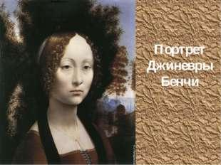 Портрет Джиневры Бенчи