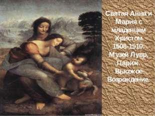 Святая Анна и Мария с младенцем Христом 1508-1510. Музей Лувр, Париж. Высокое