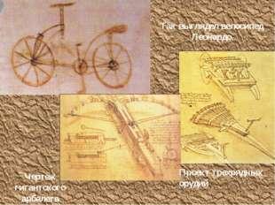 Так выглядел велосипед Леонардо. Проект трехрядных орудий.. Чертеж гигантског