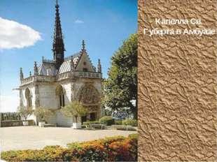 Капелла Св. Губерта в Амбуазе
