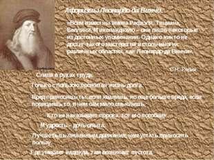 Афоризмы Леонардо да Винчи. «Всем известны имена Рафаэля, Тициана, Беллини, М