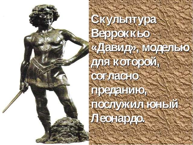 Скульптура Верроккьо «Давид», моделью для которой, согласно преданию, послужи...