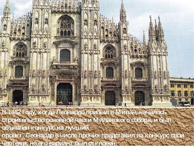 В 1482 году, когда Леонардо прибыл в Милан, началось строительство основной ч...